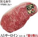 ■日本一 鹿児島黒牛 黒毛和牛A5等級サーロインステーキ 業務用 量り売り 急速真空パック冷凍直送