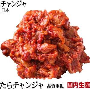 送料無料 日本チャンジャ 1kg 珍味の王様チャンジャ タラの内臓の海鮮キムチ 韓国キムチ・本場キムチ【冷凍】