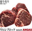 塊肉 かたまり肉  500g〜 特選牛ヒレステーキブロック 最高品質『黒毛牛』 量り売り
