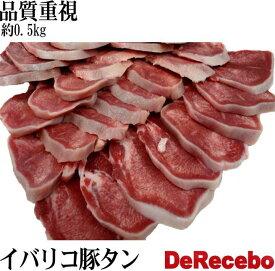 イベリコ豚タンブロック スペイン産 超希少黒豚 2本入り