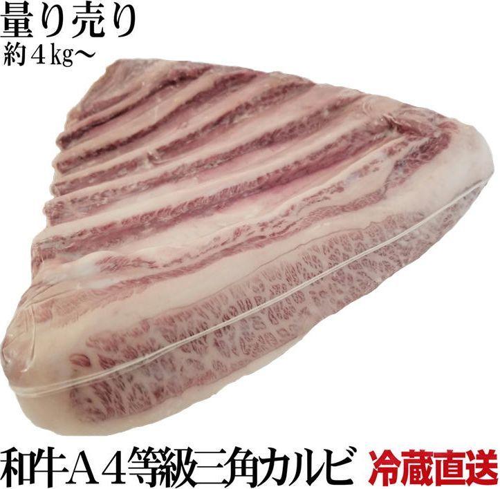 牛肉 A4黒毛和牛三角バラブロック 冷蔵工場直送 量り売り 約4kg〜 特上カルビ部位