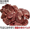 品質重視 牛ハラミ サガリ 焼き肉約1kg 真空パック約250g×4