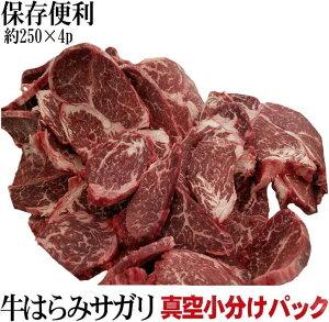 牛ハラミ サガリ 焼き肉約1kg 真空パック約250g×4 厚さ5〜6mmカット