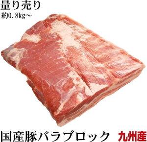 九州産豚バラブロック 真空冷凍直送 鮮度重視 量り売り 約800g〜 鹿児島県・宮崎県等