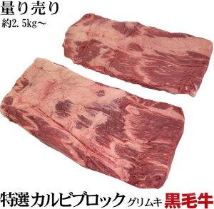 黒毛牛 アメリカ産ブラックアンガス牛 塊肉 特選牛カルビブロックグリムキ 美味しいとこだけ 業務用  量り売り 約2.5kg〜