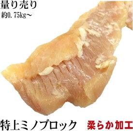 柔らか特上ミノブロック  1ブロック平均約750g〜 量り売り シャキシャキ食感! クセになります。