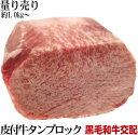 業務用 黒毛和牛交配種 特上霜降り牛タン皮付きブロック 量り売り 超高品質