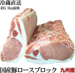 冷蔵直送 九州産豚ロース 業務用 量り売り 1パック平均5kg前後