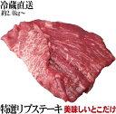 鮮度重視 工場冷蔵直送 ★アンガス 特選牛リブアイステーキブロック 美味しいとこだけ 約2kg〜
