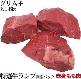成長ホルモン剤未使用  特選牛ランプステーキ 1ポンド! 約450g