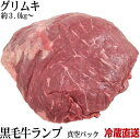 業務用 ブラックアンガス 特選牛ランプブロック 美味しいとこだけ グルムキ 量り売り 約3.5kg前後
