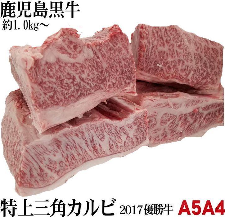 量り売り 黒毛和牛 日本一 鹿児島黒牛 希少部位 A5A4等級 特上三角カルビブロック 1kg〜
