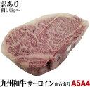 格安 A5等級 九州産ブランド黒毛和牛サーロインブロック 量り売り 平均約0.8〜1.2kg