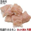 数量限定 柔らか牛大腸 シマ腸 カット済 真空パック約1.25kg(タレ込) 専用タレ付 工場直送