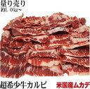 超希少カルビ部位【ムカデ】米国産黒毛牛/チョイスグレード等 1パック重量幅[約1.0〜2kg]量り売り 急速冷凍真空パ…