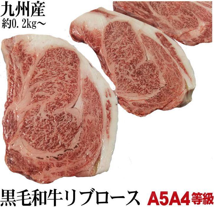 九州産A5A4等級 黒毛和牛リブロースステーキ 約200g前後 量り売り
