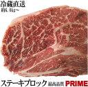 かたまり肉 塊肉 US産最高品質プライム 霜降りステーキブロック 量り売り 大容量約6kg〜