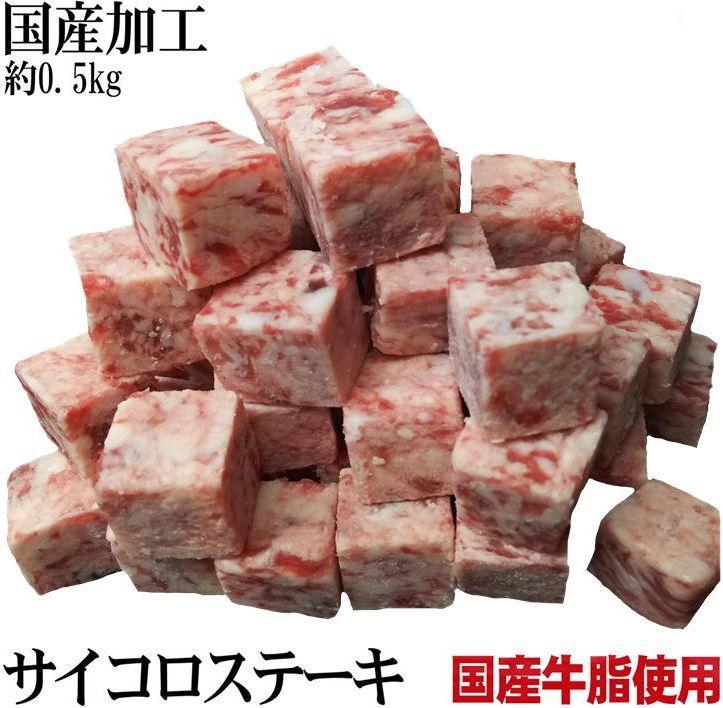 国産/和牛脂使用 やわらかサイコロステーキ 約500g