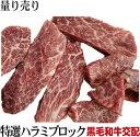 黒毛和牛交配  特選ハラミサガリ 約0.8kg〜 個体差有り 量り売り