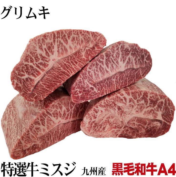 黒毛和牛A4等級 九州産 希少部位 ミスジブロック 量り売り 約0.4kg〜 個体差有り