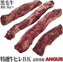 黒毛牛  特選牛ヒレスティック 塊肉 業務用格安 約1kg前後 量り売り商品