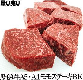 九州産黒毛和牛 A5・A4特上うちもも 業務用 量り売り 約0.4kg〜 急速真空冷凍直送