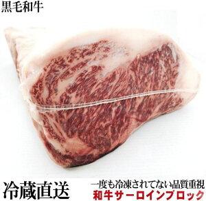 送料無料 冷蔵直送 業務用 黒毛和牛サーロインブロック  真空1パック 約7kg〜 量り売り