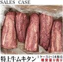 数量限定 量り売り 極上牛タンブロック 先無し旨いとこだけ 業務用 1ケース【3〜5本入り】約3kg前後 格安販売