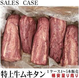 数量限定 量り売り 極上牛タンブロック 先無し旨いとこだけ 業務用 1ケース【3〜5本入り】約2.5kg前後 格安販売