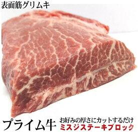 最高品質  プライム霜降りミスジステーキ『脂筋グリムキ』0.4kg〜  お試量り売り