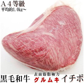 国産黒毛和牛 特上赤身イチボブロック 量り売り 約1kg〜1.5kg前後  A4/A5等級 ローストビーフに オススメ