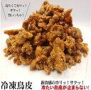 福岡冷凍鶏物語 冷やし冷凍唐揚げ 約500g 福岡発