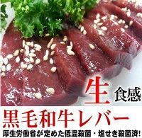黒毛和牛【生】食感レバー「お試し価格」 1人前50g 厚生労働省公認! レバ刺し食感 加熱はしないでください。