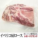 イベリコ豚  肩ロースブロック 高品質レガードブランド 1パック約2kg〜 真空パック 業務用 量り売り