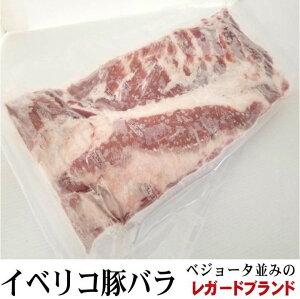 イベリコ豚 バラブロック 高品質レガードブランド 1パック約3kg〜 真空パック 業務用 量り売り
