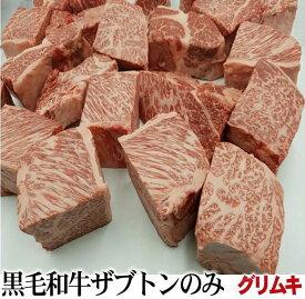 国産黒毛和牛 特上ザブトンのみ グリムキブロック 量り売り 約0.3kgg〜 A4/A5等級