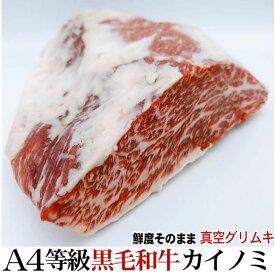 国産黒毛和牛 特上赤身カイノミブロック 量り売り 約1kg〜  A4等級 ステーキ・焼肉に オススメ