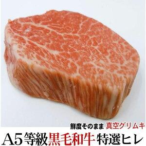九州産黒毛和牛A5等級 特選牛上ヒレステーキ 約100g「佐賀牛・宮崎牛・黒牛・鹿児島牛等」九州が誇る高品質な特上牛ヒレをお届けさせていただきます。