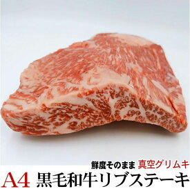 国産黒毛和牛 特上リブステーキ 量り売り 約300g〜 A4/A5等級