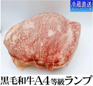 冷蔵直送 塊肉 A4等級黒毛和牛ランプブロック 約2.5kg前後 まわりの脂・筋除去済み 量り売り