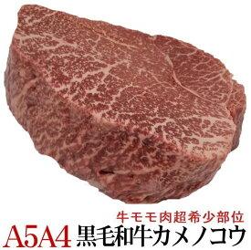 国産黒毛和牛 特上モモステーキブロック 超希少部位カメノコウ  量り売り 約500g〜 A4/A5等級