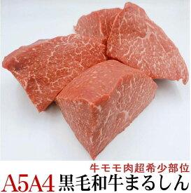 国産黒毛和牛 特上モモステーキブロック 超希少部位まるしん  量り売り 約500g〜 A4/A5等級