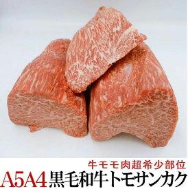 国産黒毛和牛 特上モモステーキブロック 希少高級部位トモサンカク 「ひうち」 量り売り 約500g〜 A4/A5等級