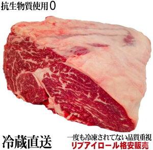 冷蔵直送 約2kg〜 牛リブロースステーキブロック 『抗生物質使用ゼロ』 業務用 量り売り