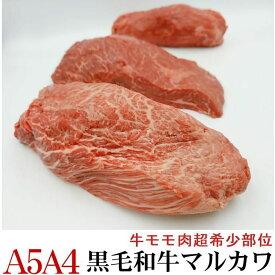 A4 A5等級 国産黒毛和牛モモ肉   超希少部位まるかわ 量り売り 約300g〜