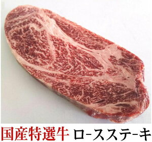 特選国産牛ロースステーキ 希少部位『ロース芯・リブロース芯』 約0.2kg前後 量り売り