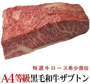 超希少 九州産黒毛和牛A4等級「ザブトン(ハネシタ)」のみ 約1kg前後 量り売り