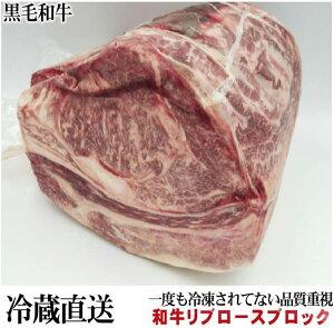 送料無料 冷蔵直送 業務用 黒毛和牛リブロースブロック  真空1パック 約4kg〜 量り売り