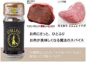 黒毛和牛 輸入牛肉 鶏肉 豚肉 全てのお肉に合う 魔法のスパイス お試し1本