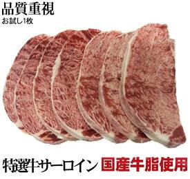 業務用 国産牛脂使用 柔らかい サーロインステーキ お試し約100g 1枚 ★いろいろな牛の部位などを混ぜて使用している(成型肉)や(結着肉)などではございませんのでご安心下さい【冷凍】